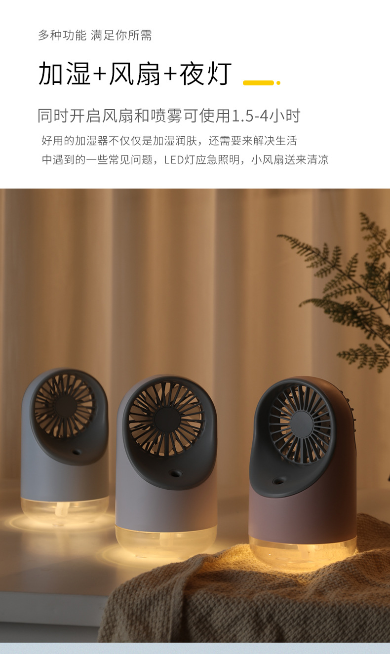 风扇加湿器详情psd_09.jpg