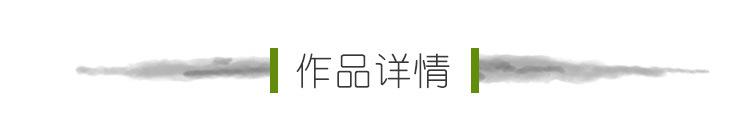 作品详情.jpg
