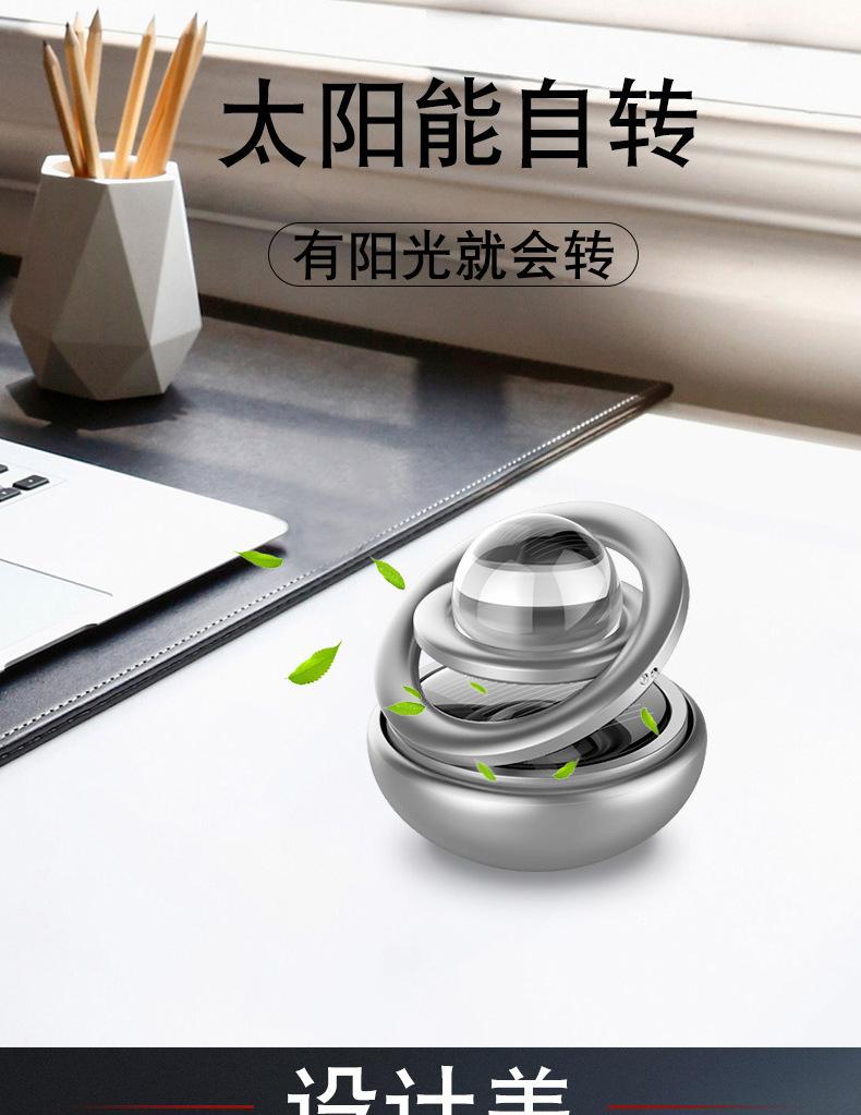 详2太阳能星际悬浮汽车香水.jpg