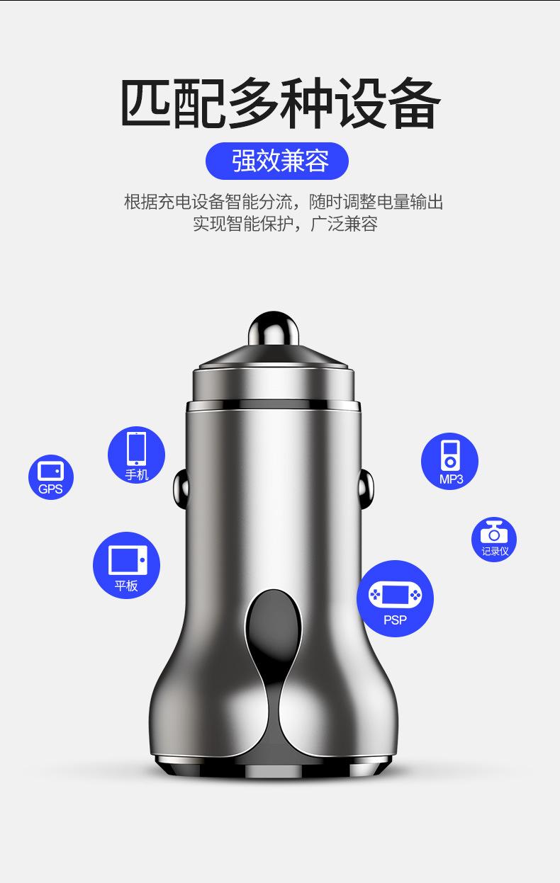 锦系列-锌合金车充790_07