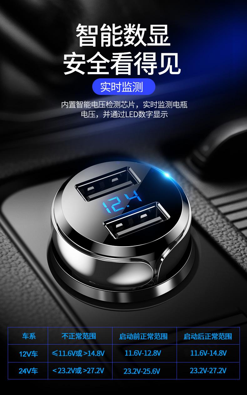 锦系列-锌合金车充790_06