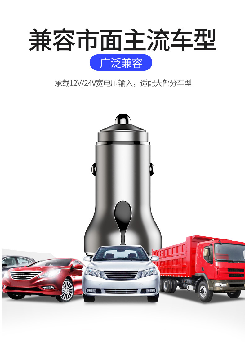 锦系列-锌合金车充790_09