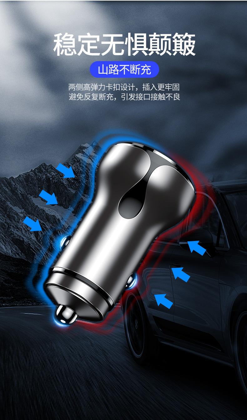 锦系列-锌合金车充790_10