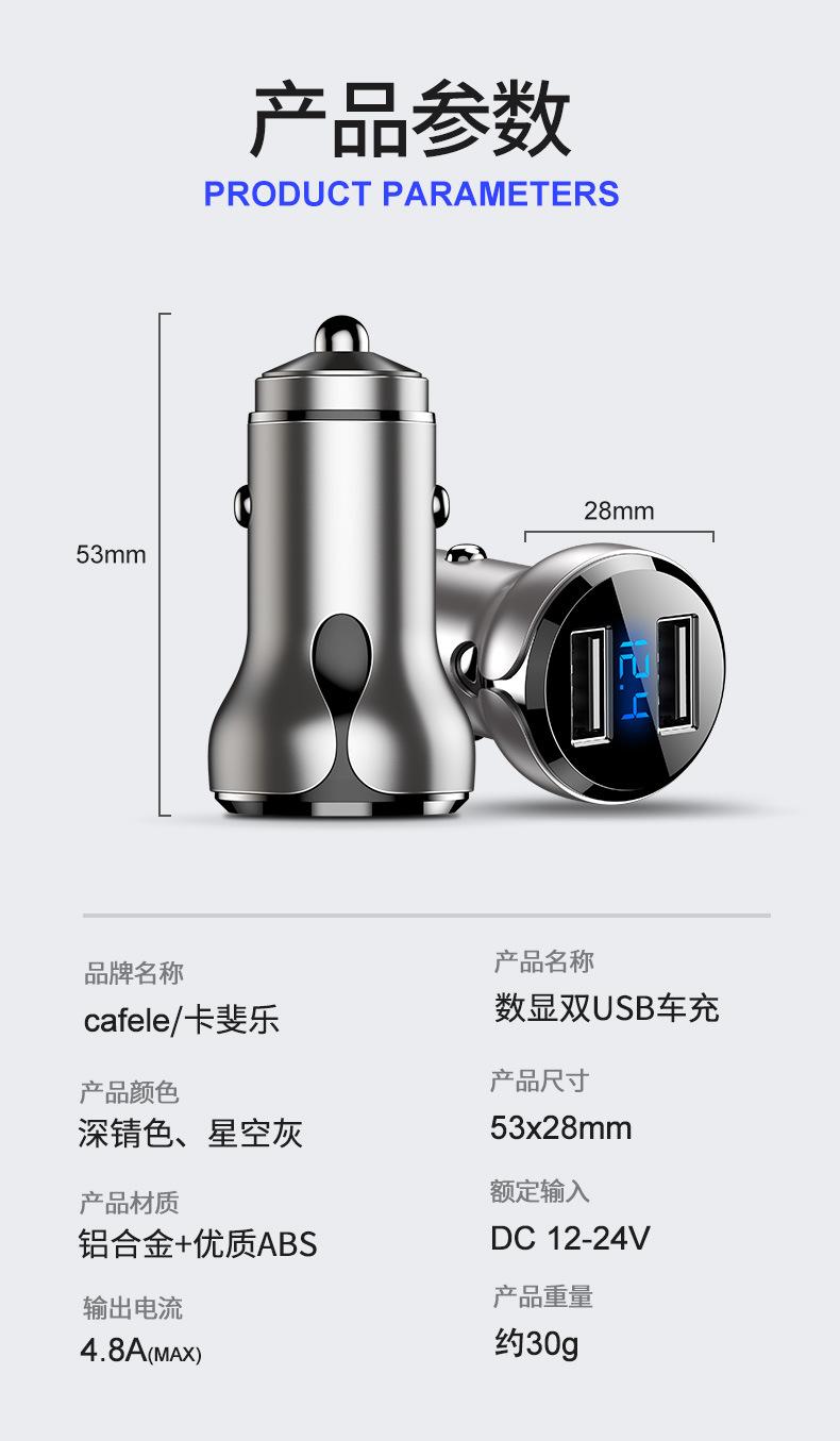 锦系列-锌合金车充790_13