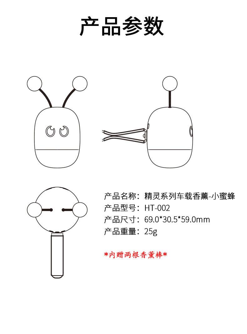 小蜜蜂详情-2_09.jpg