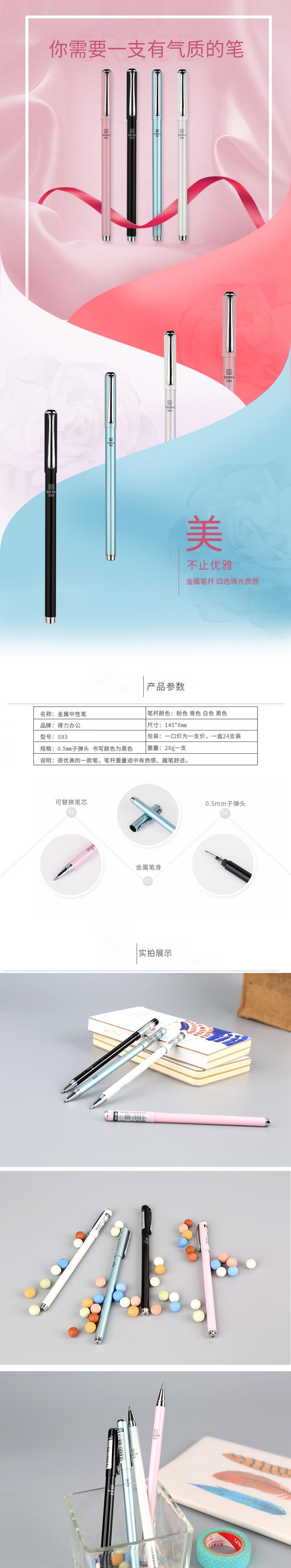 得力S93金属中性笔0.5mm子弹头(黑)