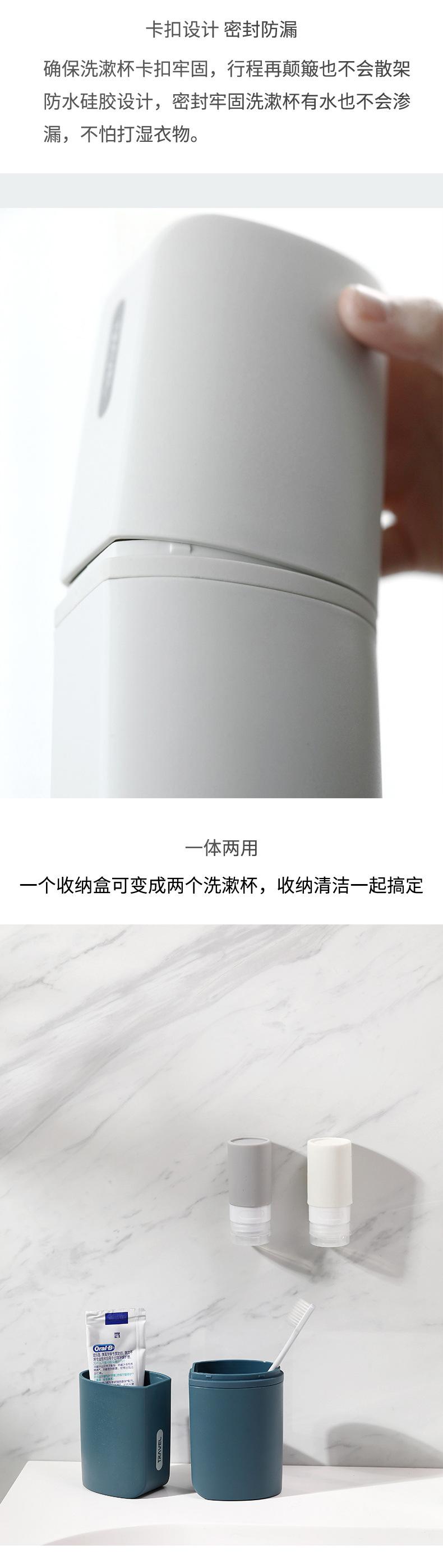 AA012-旅行洗漱杯详情页_04.jpg