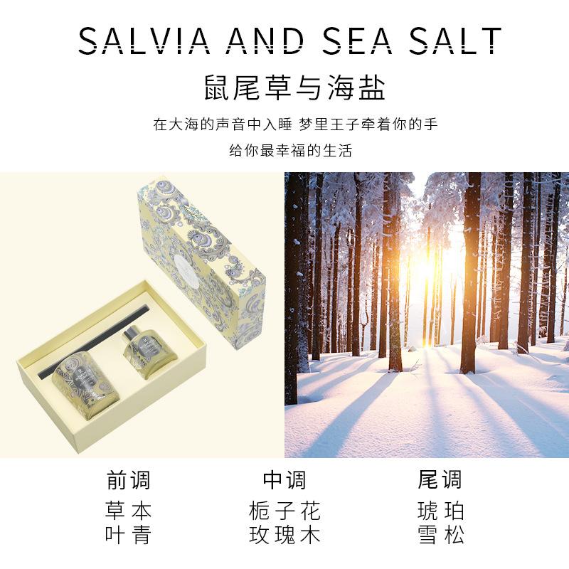 鼠尾草与海盐