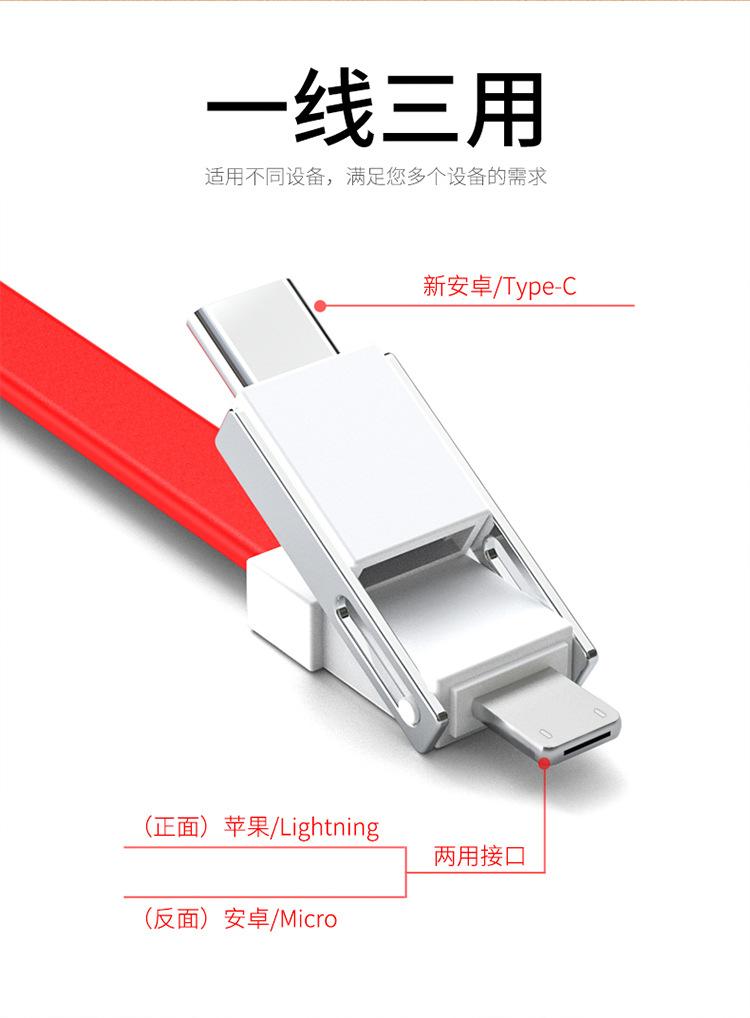 3in1磁铁线-中_02