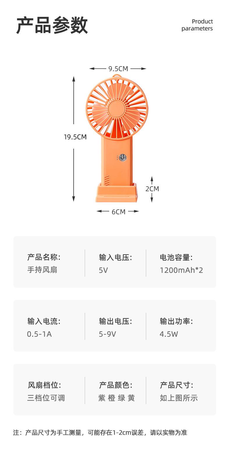 星宝-手持风扇_14.jpg