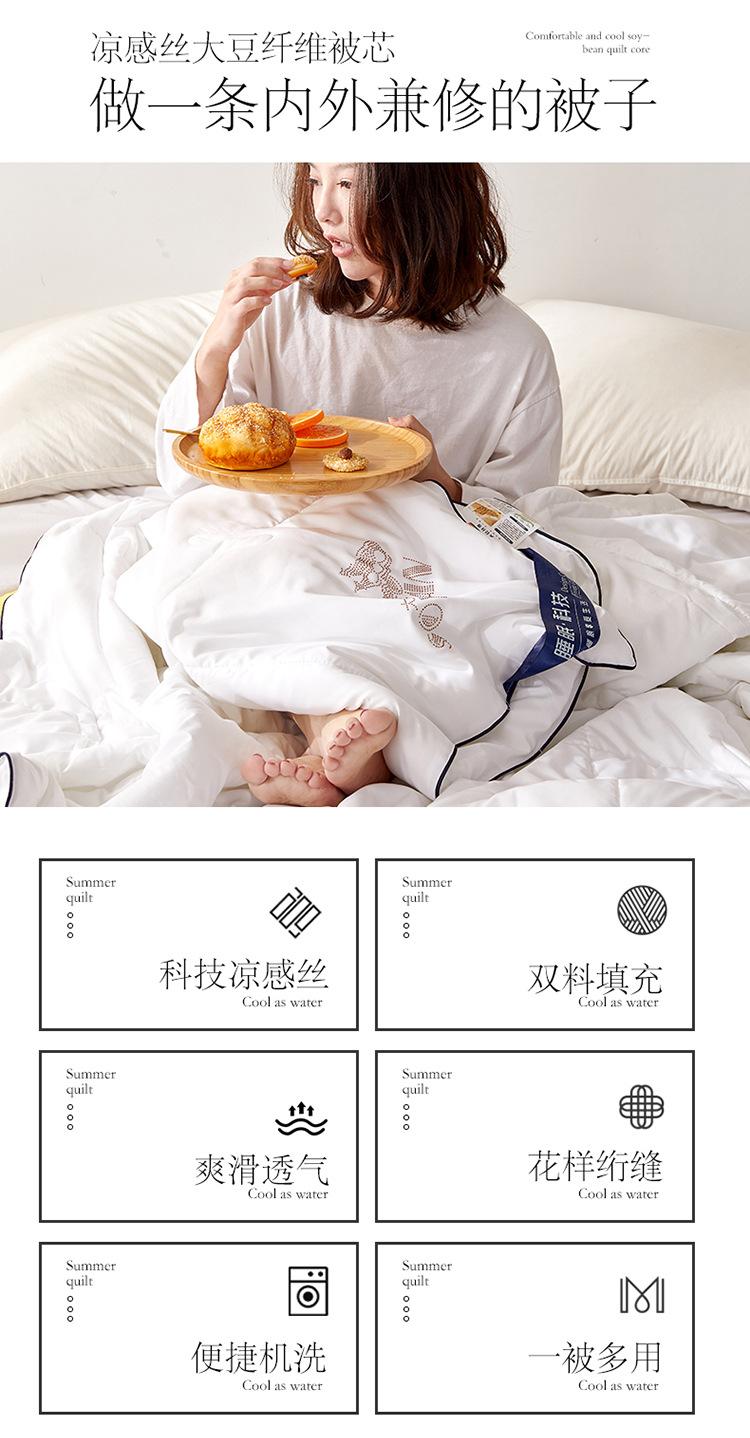 凉感丝大豆被张涛750_04