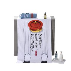 吾皇万睡浴巾 可爱卡通纯棉洗浴毛巾 100元左右的家居礼品