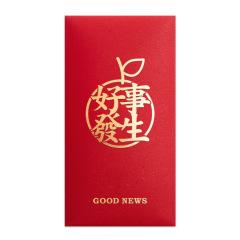 【好事发生】2021新年利是封(6枚入) 商务烫金红包定制