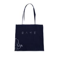 【苏州博物馆】苦吟入定帆布包 简约设计  活动小礼品