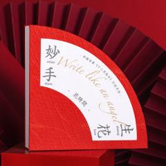 【花时间】2020妙手生花中国风台历 国潮创意鼠年桌面摆件年历 福来迎春新年礼品