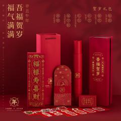 《吾福贺岁》2021年对联礼包 对联福字门神红包组合礼盒 牛年礼品