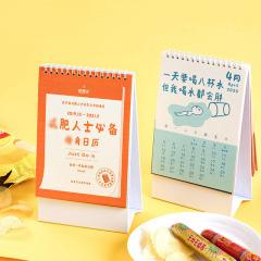 【2020年减重手册台历】创意日历定制 公司年会活动礼品