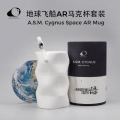 【NASA】AR AstroReality 地球飞船AR马克杯 定制年会礼品