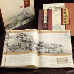 《富春山居图》丝绸邮票册 中国传统文化礼品 丝绸礼品
