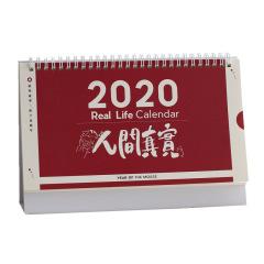 【人间真实】2020趣味格言台历定制 原创记事日历 南京商务礼品定制
