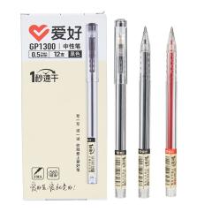 爱好(AIHAO)速干系列直液式走珠笔 纯色拔帽中性笔 办公用品有哪些