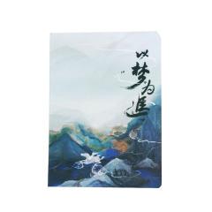 【中国国家博物馆】以梦为马笔记本 精美设计 活动奖励品