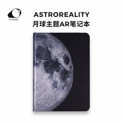 【NASA】AR AstroReality 星球系列AR笔记本(月球主题) 中秋节送客户礼品方案