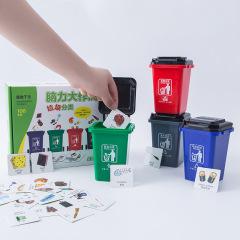 脑力大作战 垃圾分类识别桶 迷你桌面垃圾桶 儿童创意益智垃圾分类玩具 小巧垃圾桶玩具 亲子玩具礼品