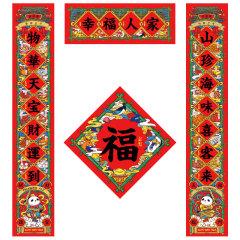 【幸福人家】2021年春节黑字春联 创意手绘家用福字大门贴春联 左右联+横批+福字