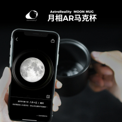 【NASA】AR AstroReality 一杯月夜 月相日历AR马克杯 中秋节礼品大全