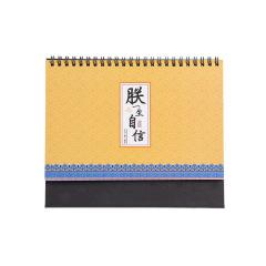 2020年中国风宫廷日历印刷清晰 年会小奖品推荐