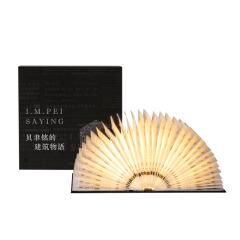 【苏州博物馆】贝聿铭建筑物语书本灯 创意折叠夜灯 文创礼品