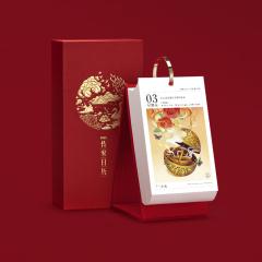 传家日历 环装版 2020台历定制 奖励员工的小礼品