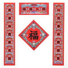 【过年好】2021年春节黑字春联 创意家用福字大门贴春联 左右联+横批+福字