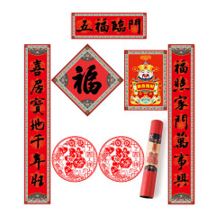 【五福临门】对联套装  创意设计  年会小礼品有哪些