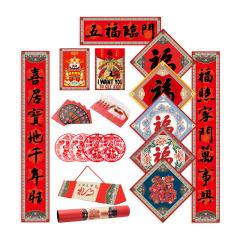 五福大礼包创意版 对联+福字+窗花+红包  年会伴手礼