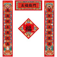 【五福临门】2021年春节黑字春联 创意手绘家用福字大门贴春联 左右联+横批+福字