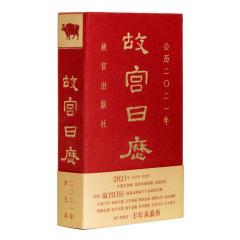 【故宫日历】具有收藏价值2021年牛年贺岁创意台历 日历定制 50元小礼品
