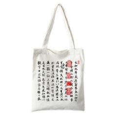 蘭亭集序帆布袋流行休閑包中國風創意購物袋     特色小禮品