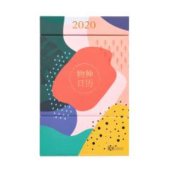 【物种日历】果壳  自然带限定款 2020台历定制 便宜又实用的小礼品