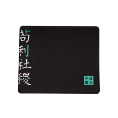 【陕西历史博物馆】中国碑林鼠标垫  创意中国风  答谢小礼品