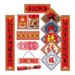五福大礼包经典版  对联+福字+窗花+红包+财神  年会伴手礼有哪些