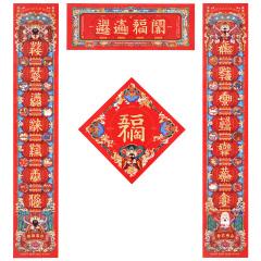 【五福临门】2021年春节合体字春联 创意家用福字大门贴春联 左右联+横批+福字