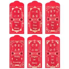 【中西合璧】创意红包 个性设计  年会小礼品