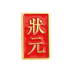 金榜题名系列中国风开运徽章 金属烤漆徽章 活动小礼品