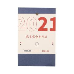 2021年月历 ins风简约可打孔小台历