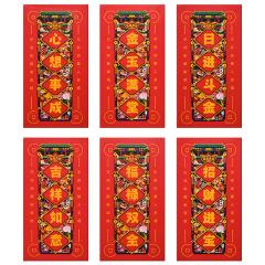 【千元版】吉言红包(6枚入) 国潮吉祥文字利是封 红包袋定制