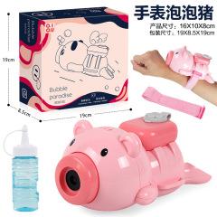 手表泡泡猪 卡通手腕小猪吹泡泡机 ins全自动吹泡泡相机 趣味小礼品