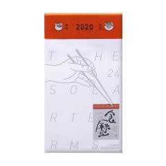 【四季食历】2020联名款手撕日历 办公生活桌面摆件台历 实用新年礼品