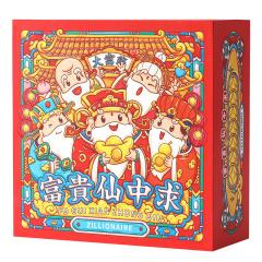 富贵仙中求 创意桌游大富翁大礼包 有趣的年会奖品
